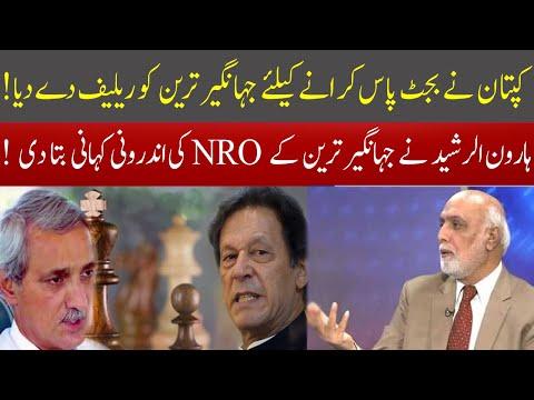 Why PM Imran Khan gives NRO to Tareen ? Haroon Ur Rasheed reveal | 11 June 2021 | 92NewsHD thumbnail