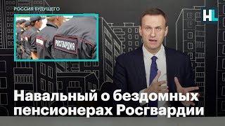 Навальный о бездомных пенсионерах Росгвардии