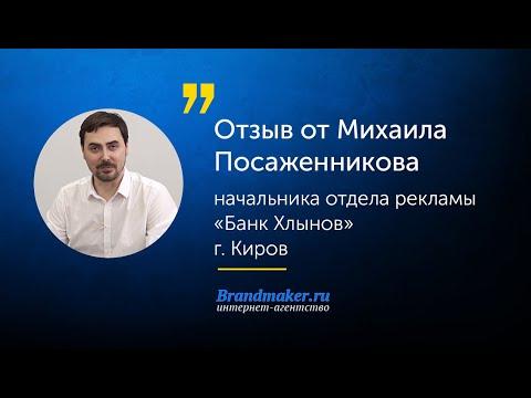 """Отзыв начальника отдела рекламы """"Банка Хлынов"""""""