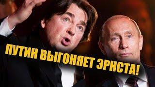 Путин устал терпеть! Президент выгонит неугодного Эрнста Первого.