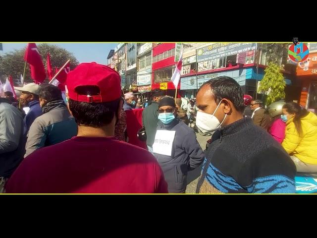 सरकार बिरुद्ध आफ्नै पार्टीका कार्यकर्ता पोखरामा नेकपाको जुलुश । Ncp Prachanda & Nepal