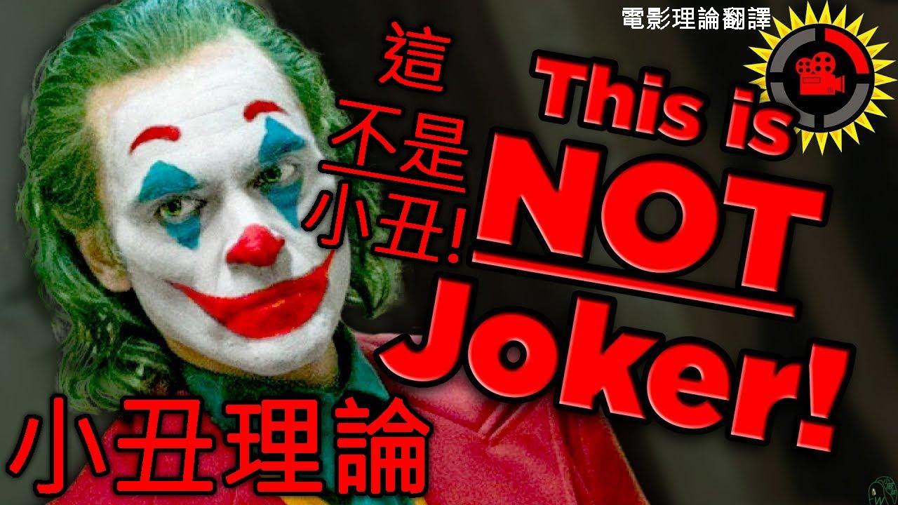 小丑不是真的! | 電影理論: 小丑(2019)-中文字幕