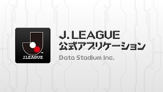 速報&Jリーグを楽しむ情報満載! J.LEAGUE公式アプリケーション