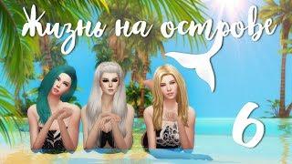 "The Sims 4 Жизнь на острове: #6 ""Попали на остров Мако, вода светится!"""