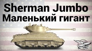 M4A3E2 Sherman Jumbo - Маленький гигант - Гайд