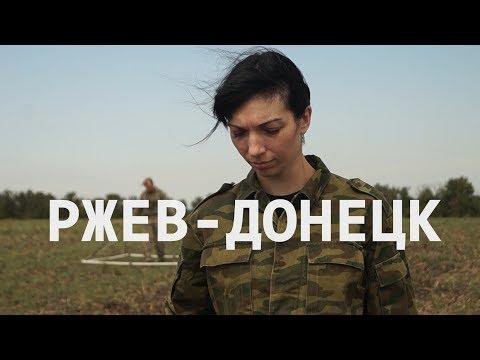 Ржев Донецк короткометражный фильм о поисковиках