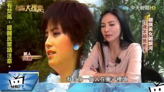 20170801中天新聞 性感女星田麗 曾經是金韻獎民歌手!?