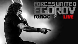 EGOROV (Евгений Егоров) - Голос live