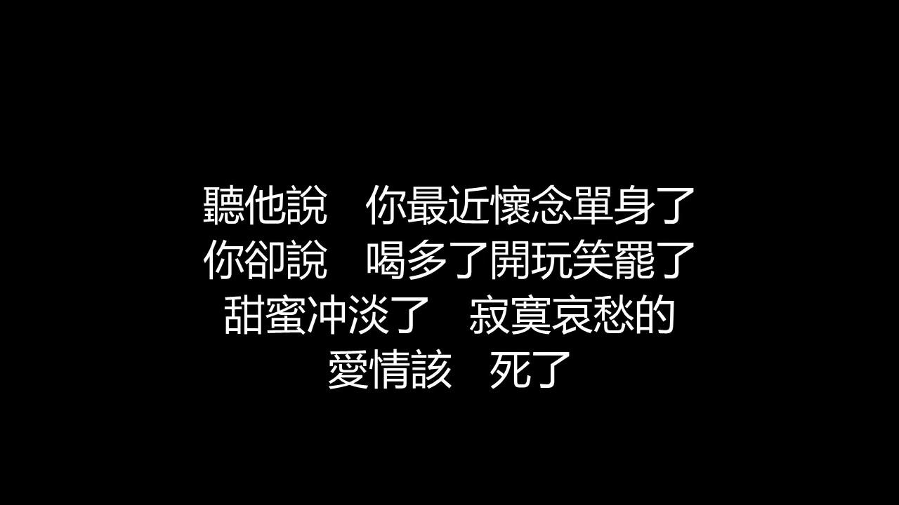 李聖傑 - 聽說(歌詞版) - YouTube
