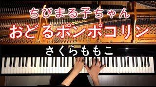【ピアノ】おどるポンポコリン/さくらももこ/ちびまる子ちゃん/弾いてみた/Piano/CANACANA