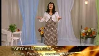Светлана Малова-О как,Господь,постичь Тебя!