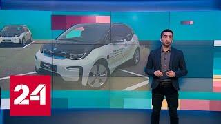 BMW представила автомобили-беспилотники - Россия 24