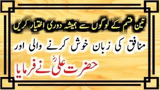 Download 3 Qisam Ke Logon Se Dor Rahain Best Urdu Quotes Of