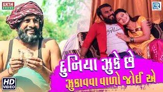 Duniya Jhuke Chhe Jhukavva Vado Joiye | Dev Pagli | New Song | Mehul Prajapati | Full VIDEO Song