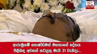 final-rites-of-late-minister-thondaman-on-may-31