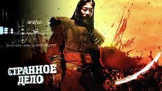 Чингисхан 200 лет обмана документальные фильмы HD документальные фильмы онлайн