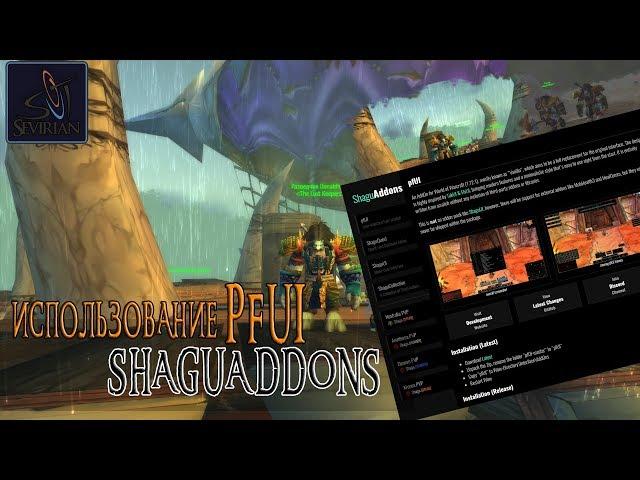 pfUI unitframes | GamerHow | Gamers walkthrough and Tips