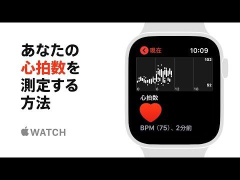 Apple Watch Series 4 — あなたの心拍数を測定する方法 — Apple
