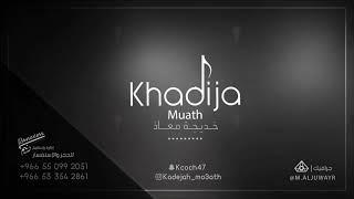 مكانك مبين/خديجه معاذ/ حصرياً / 2020 Khadija Moaz