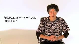 池袋ウエストゲートパーク SONG&DANCE 笹岡征矢さんインタビュー