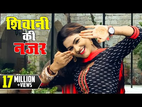 शिवानी की नज़र !! नज़र लगी काहू रँडुआ की !! Shivani New Dance VIdeo !! शिवानी का ठुमका