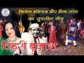 Tehri Bazar Garhwali song by Kishan Mahipal and Meena Rana | Alok Kothiyal & Nidhi Thapliyal