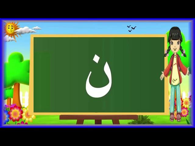 تعليم كتابة حرف النون (ن) ونطقه للأطفال مع 4 كلمات تبدأ بحرف النون #1