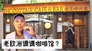 Shanghai Cafe Vlog |  静安区的法式复古咖啡馆 The Cottage cafe in Jing'an