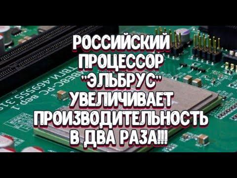 Эльбрус-8СВ - производительность процессора увеличивается в 2 раза!!!