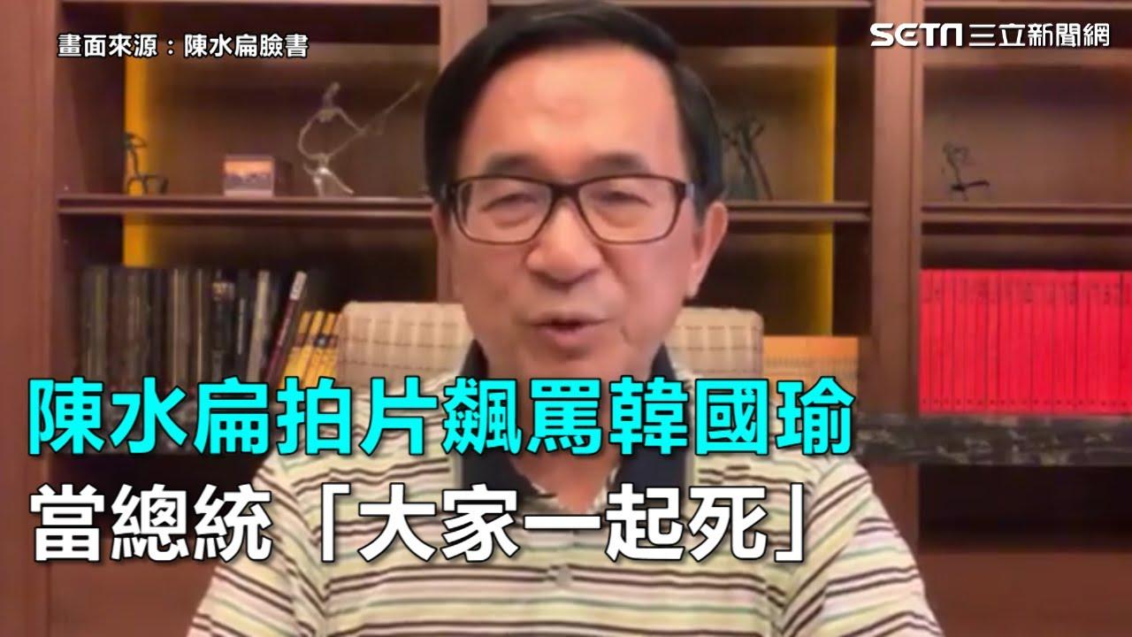 陳水扁拍片飆罵韓國瑜 當總統「大家一起死」|三立新聞網SETN.com - YouTube