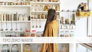 Про zero waste, сомнения и как покупать еду без упаковки.