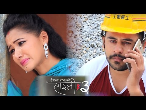 Saili 3 | Hemant Rana | Official Music Video | Nepali Song | Feat.Narayan Dhakal & Asha Khadka