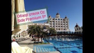 Наш отель OZ SIDE PREMIUM 5 Турция Сиде Side март 2020