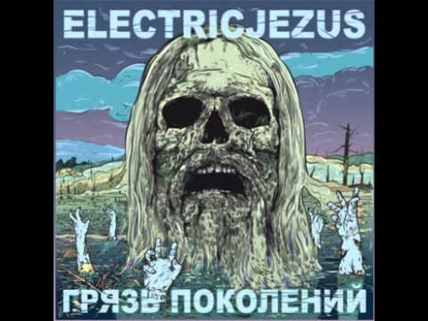 Electricjezus - Бассейн (Pool)