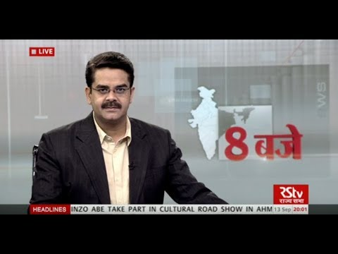 Hindi News Bulletin | हिंदी समाचार बुलेटिन – Sept 13, 2017 (8 pm)