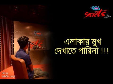 SECRETS I Epi : 44 I RJ Kebria I Dhaka fm 90.4 I  Enamul