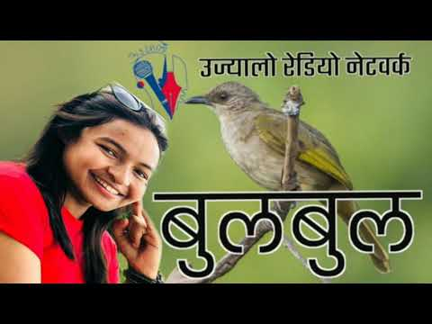 Bulbul || Binita Karki || Ujyalo Radio Network 90° ( kathmandu ) With Achyut Ghimire
