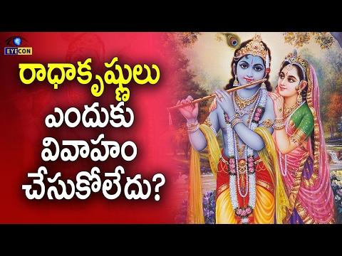 రాధాకృష్ణులు  ఎందుకు  వివాహం చేసుకోలేదు?    Why didn't Lord Krishna marry Sri Radha?