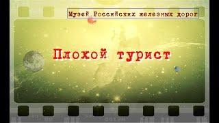 Смотреть видео Музей железных дорог. Санкт-Петербург. Балтийский вокзал. онлайн