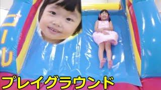★indoor Large slide★ゴールドタワー「プレイグラウンド」で遊んだよ!★ thumbnail