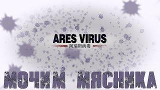 ARES VIRUS - мочим мясника