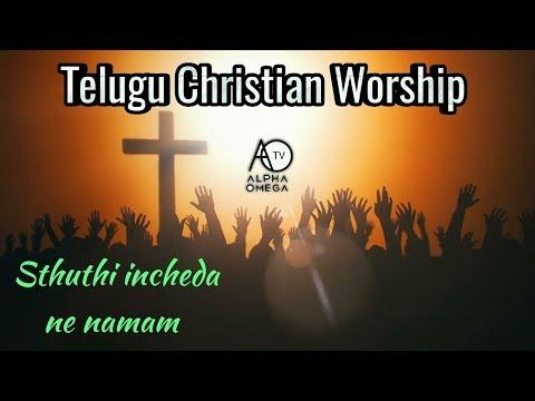 Sthuthi Incheda Nee Namam | Telugu Christian Song | Telugu Worship Songs 2018 HD
