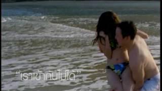 แฟนเก่า - My Ex The Movie Trailer