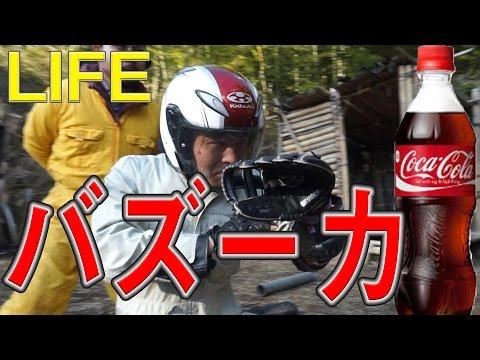 8連発液体窒素コーラバズーカで野球してみた【360°版】LIFE - YouTube