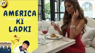 अमेरिका की लड़की  | AMERICA KI LADKI  | 2017 NAVED Latest Mirchi Murga | Hindi Prank Call