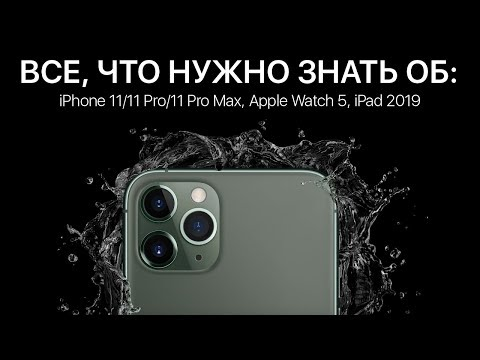 Вся презентация iPhone 11, 11 Pro, 11 Pro Max, Apple Watch 5 и iPad 2019 за 12 минут на русском!