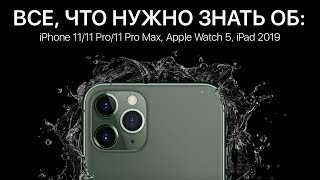 Вся презентация IPhone 11 11 Pro 11 Pro Max Apple Watch 5 и IPad 2019 за 12 минут на русском