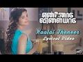 Ennodu Vilayadu | Kaalai Theneer | Lyrical song | A Moses | Kathir, Sanchitha Shetty