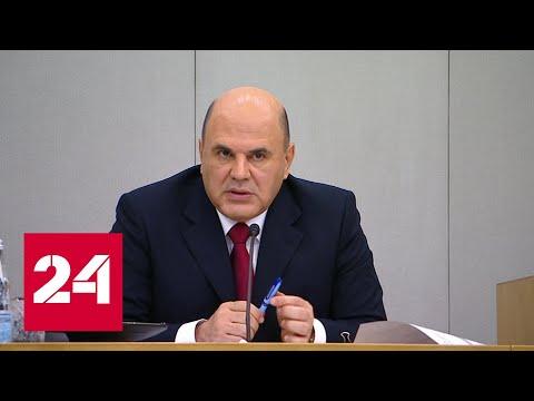 """Мишустин рассказал, как потерял гараж, и пообещал поддержать """"гаражную амнистию"""" - Россия 24"""