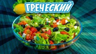 Вкусный салат заряжающий фонтанирующей энергией – рецепт греческого салата!